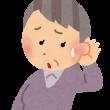 聴力の調査