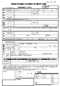 介護認定申請用紙
